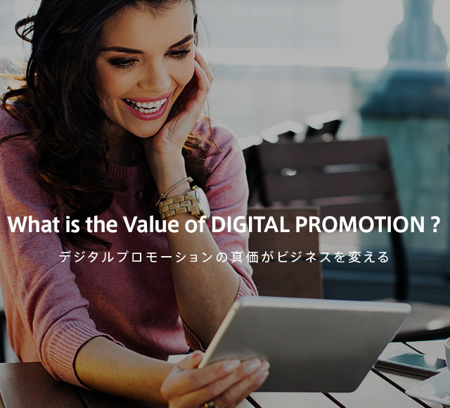 What is the Value of DIGITAL PROMOTION ? デジタルプロモーションの真価がビジネスを変える