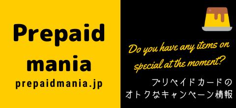 Prepaid mania(プリペイドマニア)