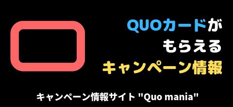Quo mania(QUOマニア)