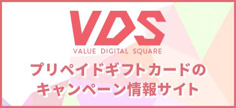 VDSプリペイドギフトカードのキャンペーン情報サイト