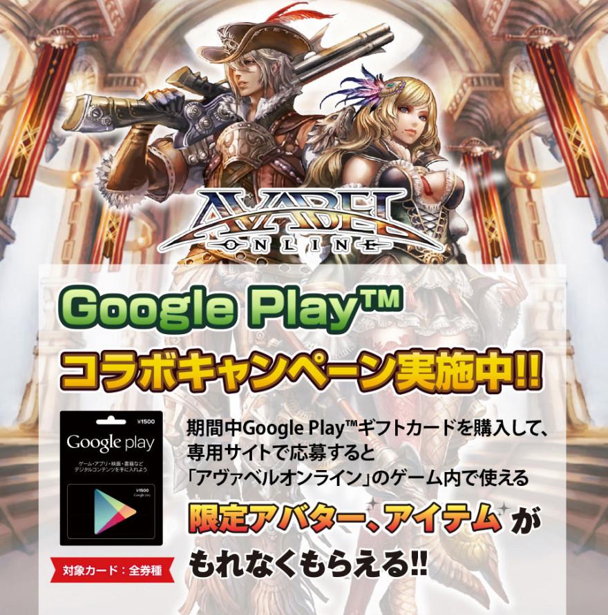 「アヴァベルオンライン」Google Playギフトカードキャンペーンスタートお知らせ