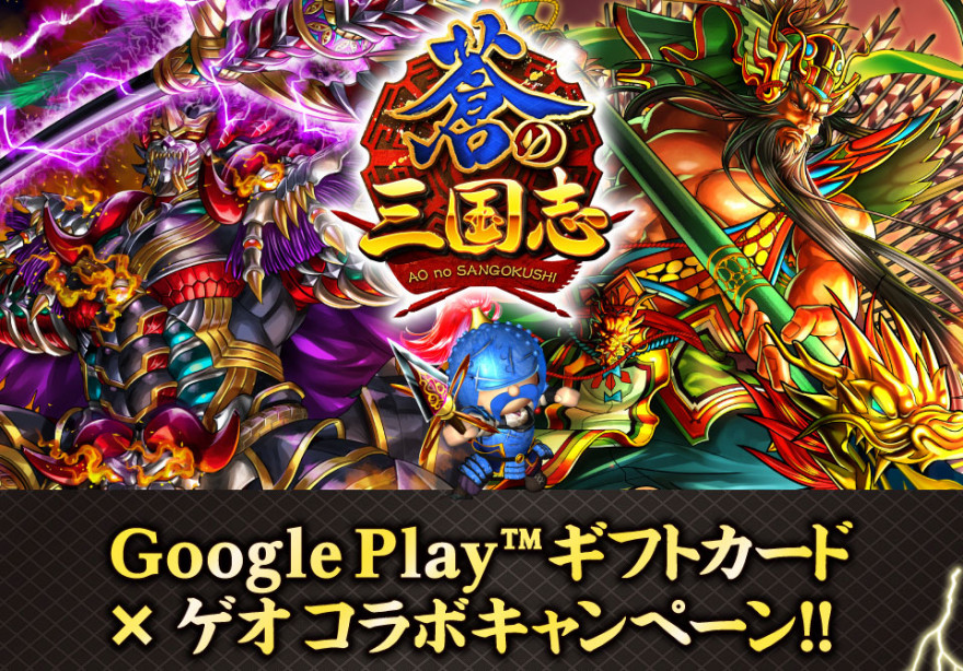 Google Playギフトカード×ゲオコラボキャンペーンスタートのお知らせ