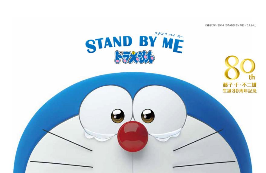 「STAND BY ME ドラえもん」Google Playギフトカードキャンペーンスタートお知らせ