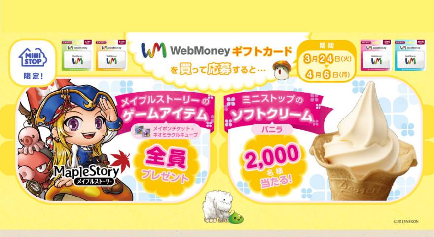 ミニストップWebMoneyギフトカードキャンペーンスタートのお知らせ