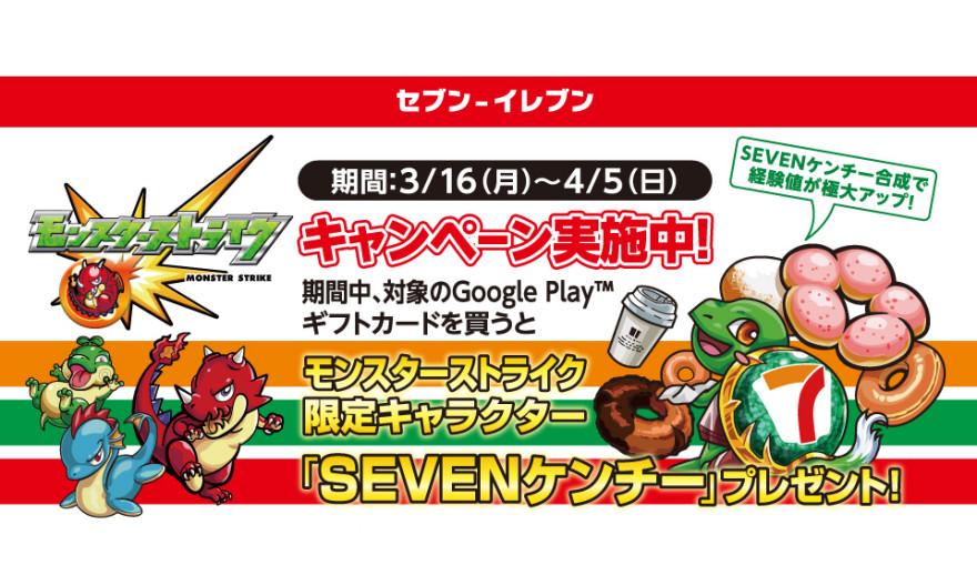 セブン-イレブン「モンスターストライク」Google Playデジタルコードキャンペーンスタートのお知らせ