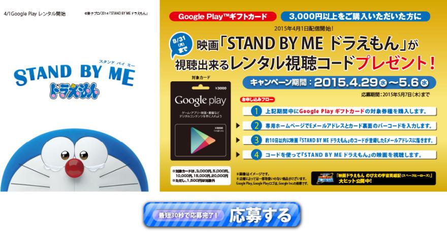 ローソンGoogle Play ギフトカード購入でレンタル視聴コードプレゼントキャンペーンスタートのお知らせ