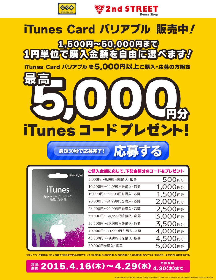 ゲオ・セカンドストリート iTunes Card バリアブル キャンペーンスタートのお知らせ