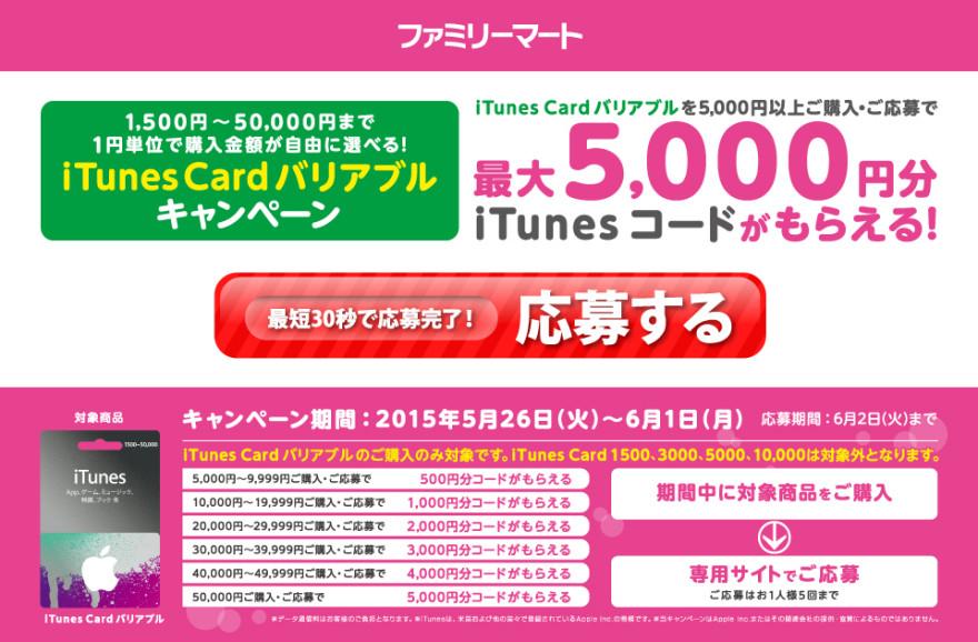 ファミリーマート iTunes Card バリアブル キャンペーンスタートのお知らせ