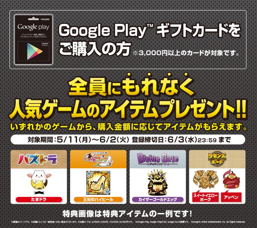 セブン-イレブンGoogle Play ギフトカード× All GungHoアイテムプレゼントキャンペーンスタートのお知らせ