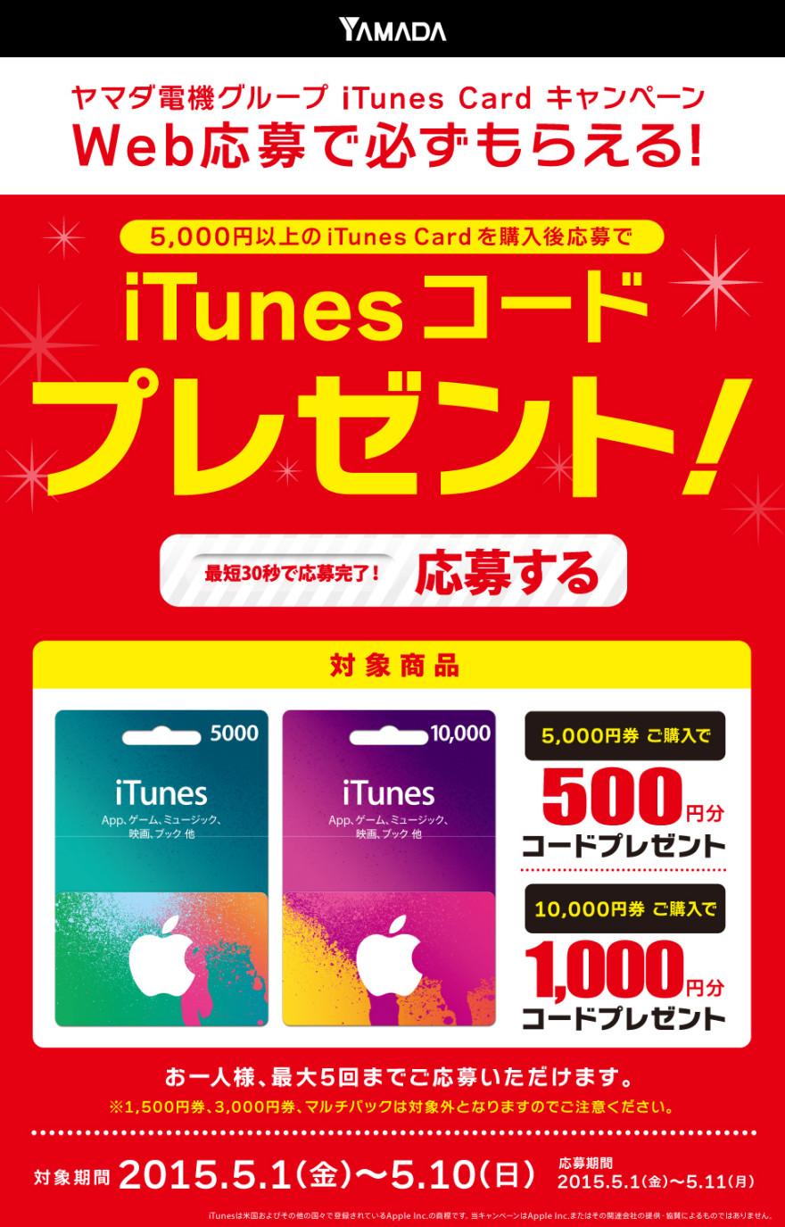 ヤマダ電機グループ iTunes Cardキャンペーンスタートのお知らせ