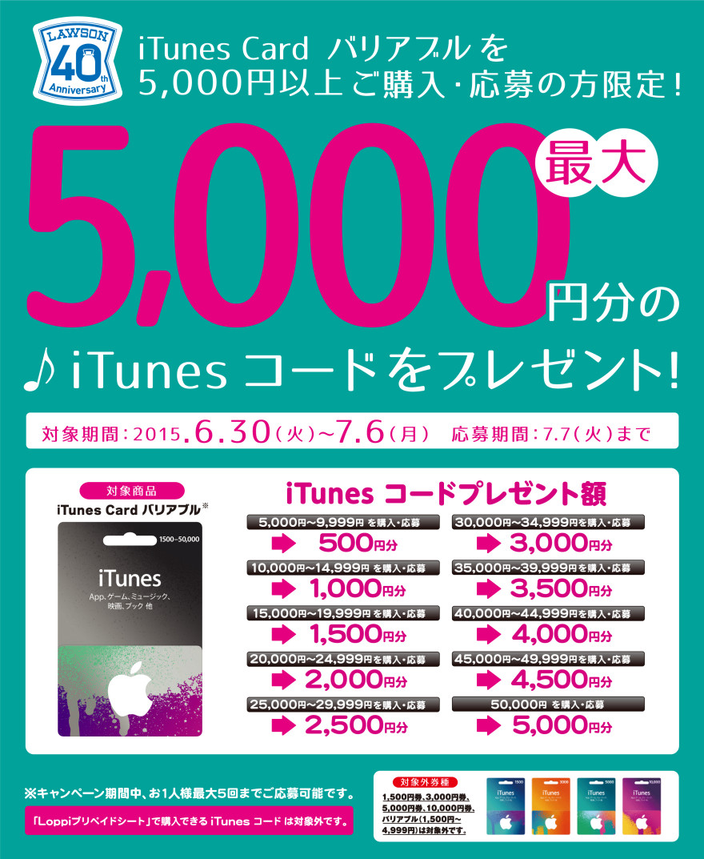 ローソン iTunes Card バリアブル キャンペーン スタートのお知らせ