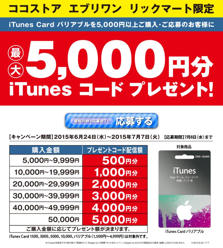 ココストアグループ iTunes Card バリアブル キャンペーンスタートのお知らせ
