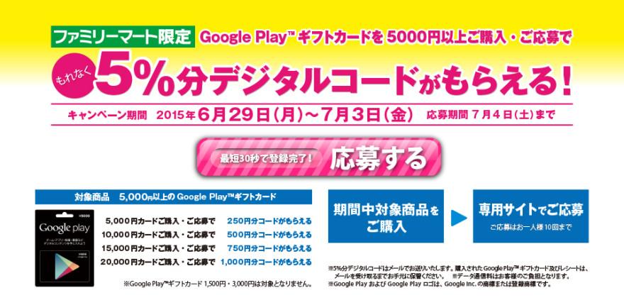 ファミリーマート Google Play デジタルコードキャンペーン スタートのお知らせ