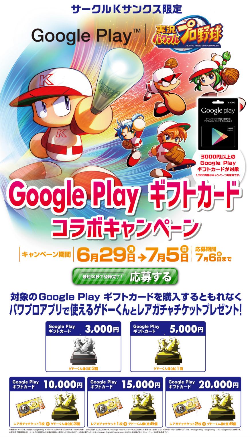 サークルK・サンクス限定 Google Play ギフトカード 実況パワフル プロ野球 コラボキャンペーン スタートのお知らせ