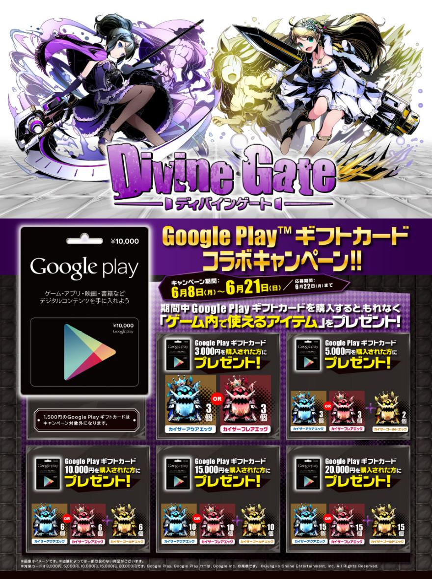 コラボ Google Playギフトカード ディバインゲート プレゼントキャンペーンスタートのお知らせ
