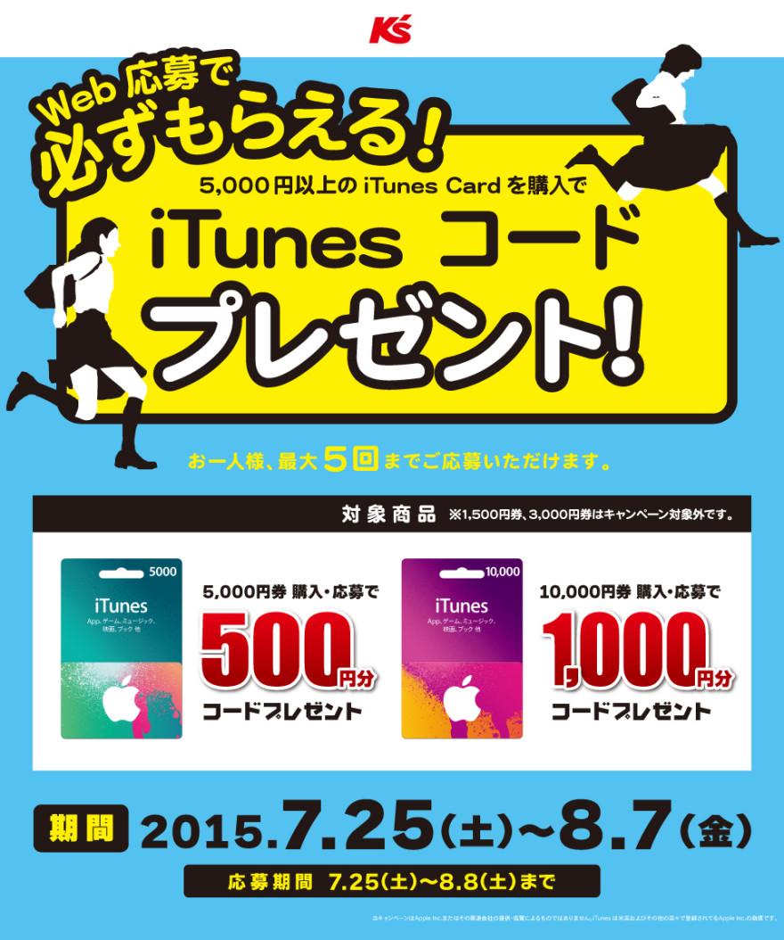 ケーズデンキ iTunes コード プレゼントキャンペーンスタートのお知らせ