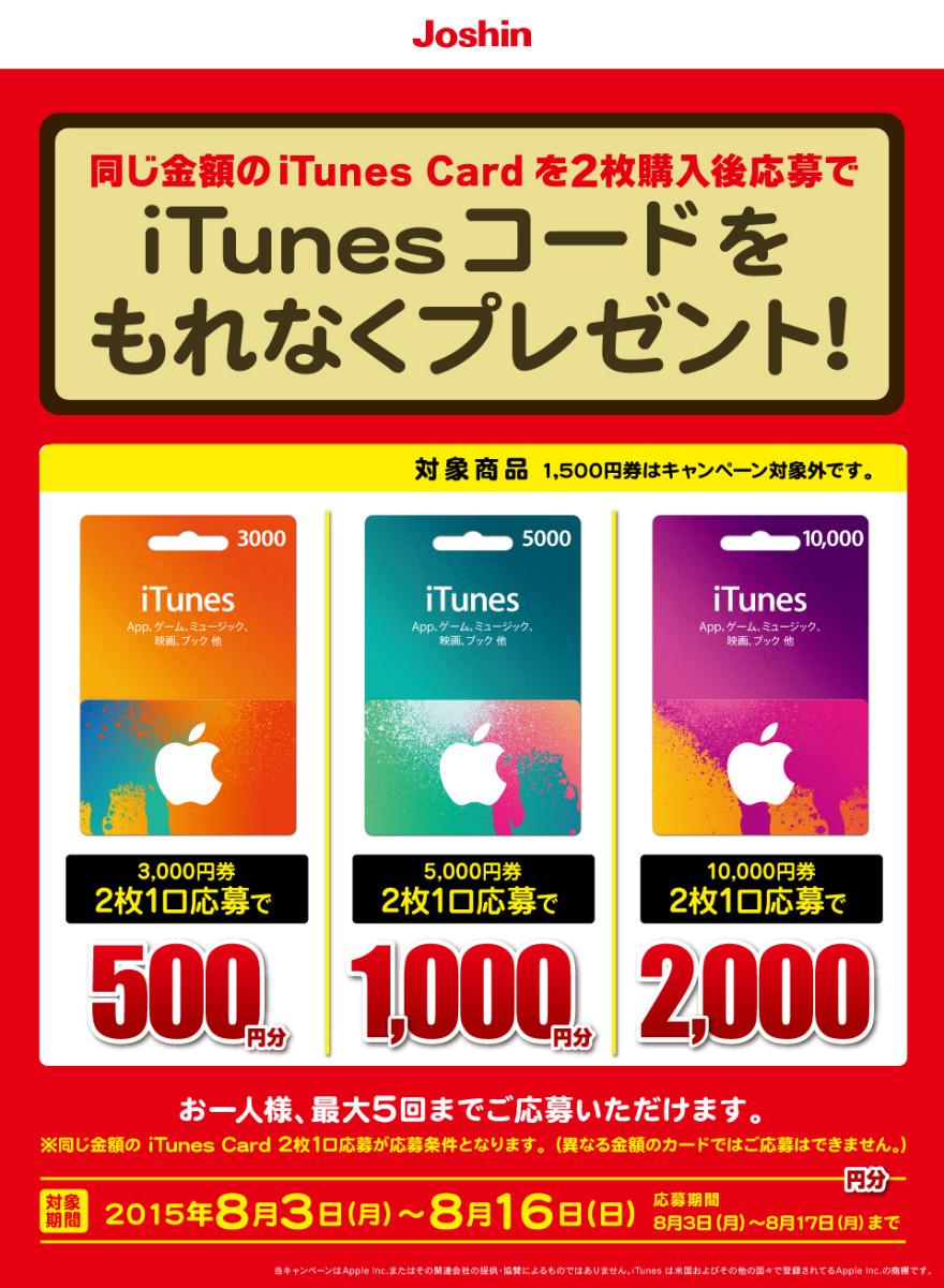 Joshin iTunes コード もれなくプレゼントキャンペーンスタートのお知らせ