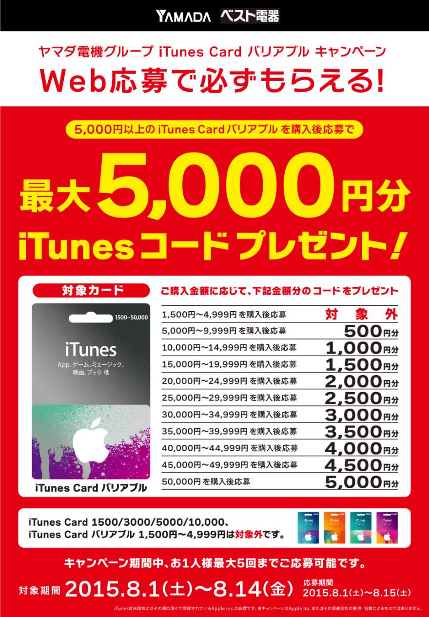 ヤマダ電機グループ iTunes Card バリアブルキャンペーンスタートのお知らせ