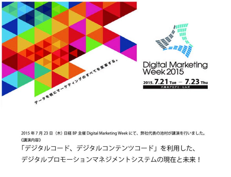 日経BP主催Digital marketing Week にて弊社代表の池村が講演を行いました。
