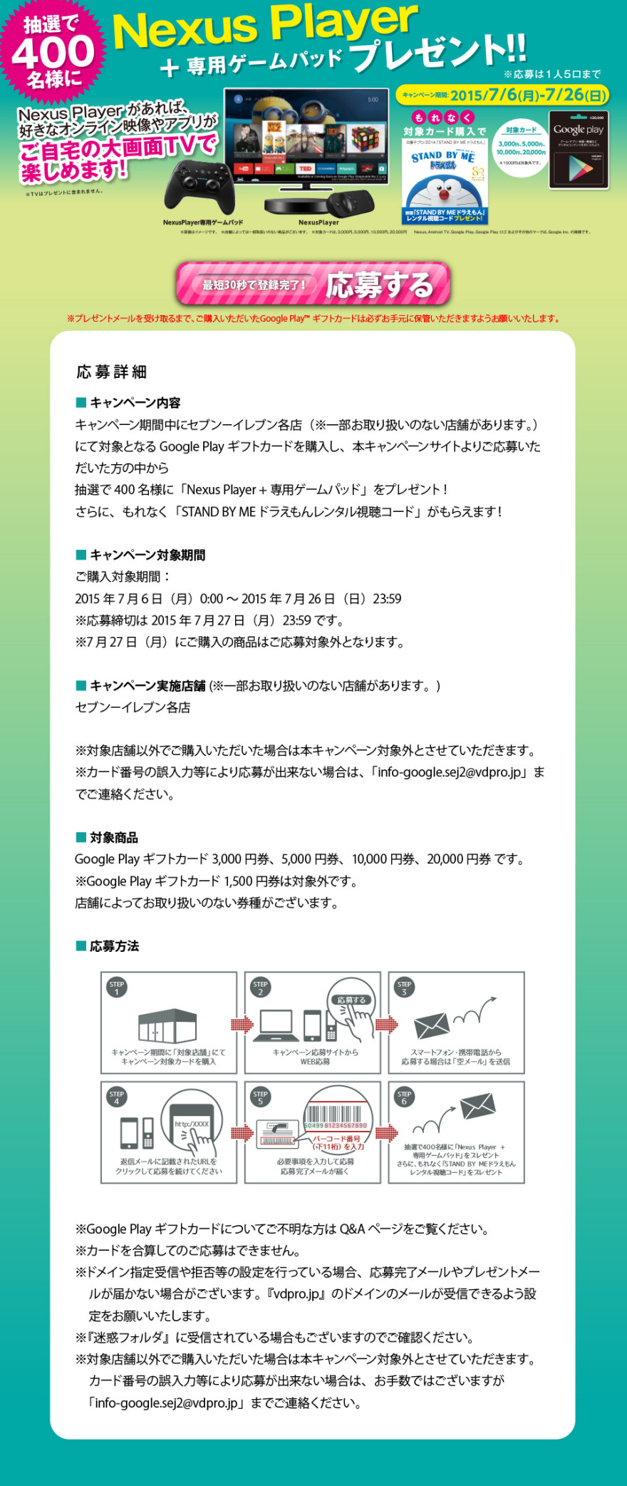 セブン−イレブンGoogle Play ギフトカード×「Nexus Player + 専用ゲームパッド」&「STAND BY MEドラえもんレンタル視聴コード」プレゼントキャンペーン スタートのお知らせ