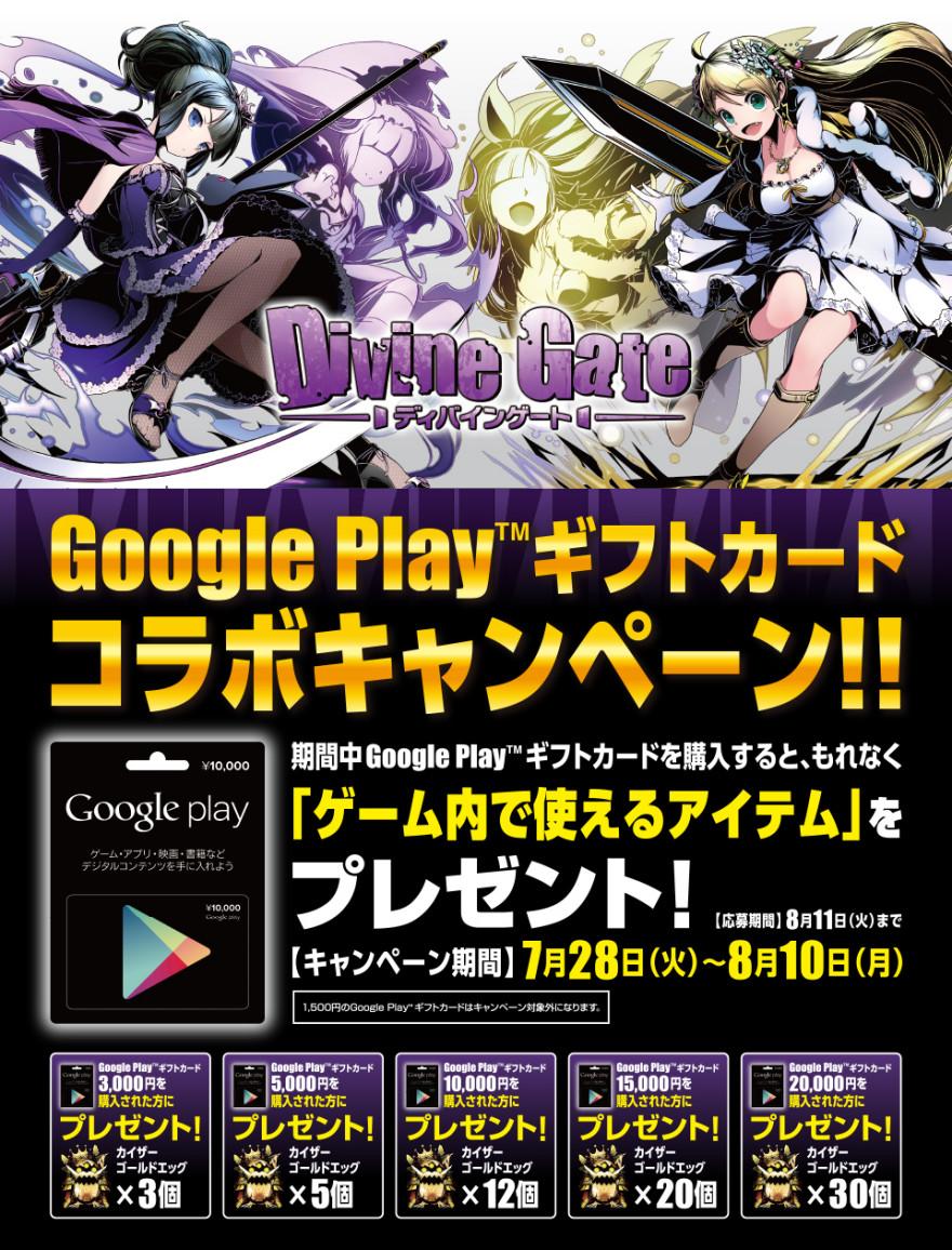Google Playギフトカード コラボキャンペーン ーディバインゲート ゲームアイテムー のお知らせ
