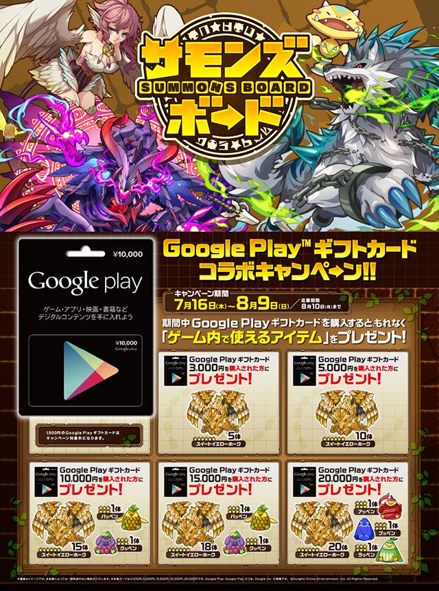 コラボ Google Playギフトカード  サモンズボード プレゼントキャンペーンのお知らせ