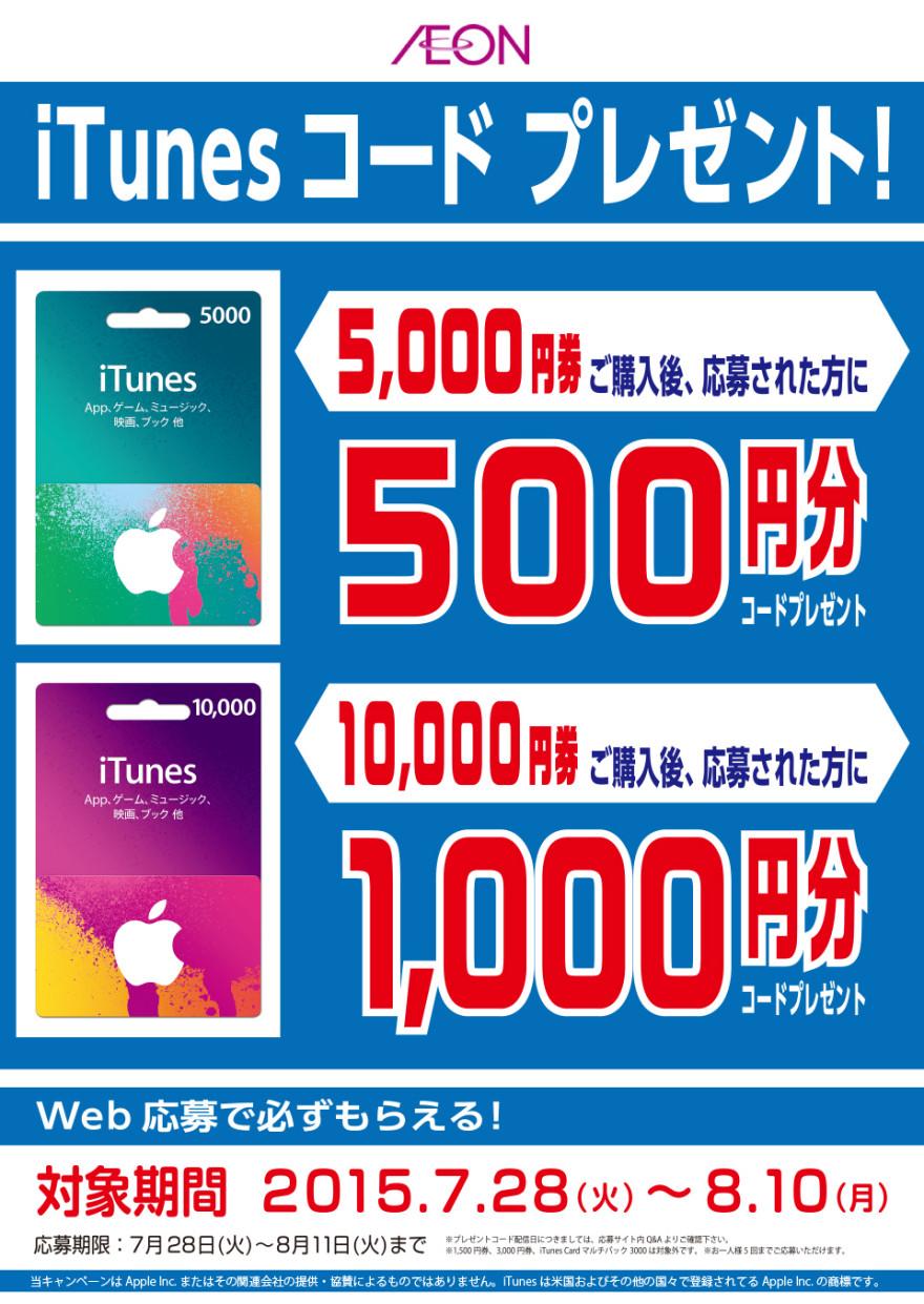 イオン iTunes コード プレゼントキャンペーン スタートのお知らせ