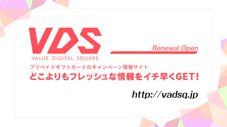 バリューデジタルスクエア — VDS — リニューアルオープンのお知らせ