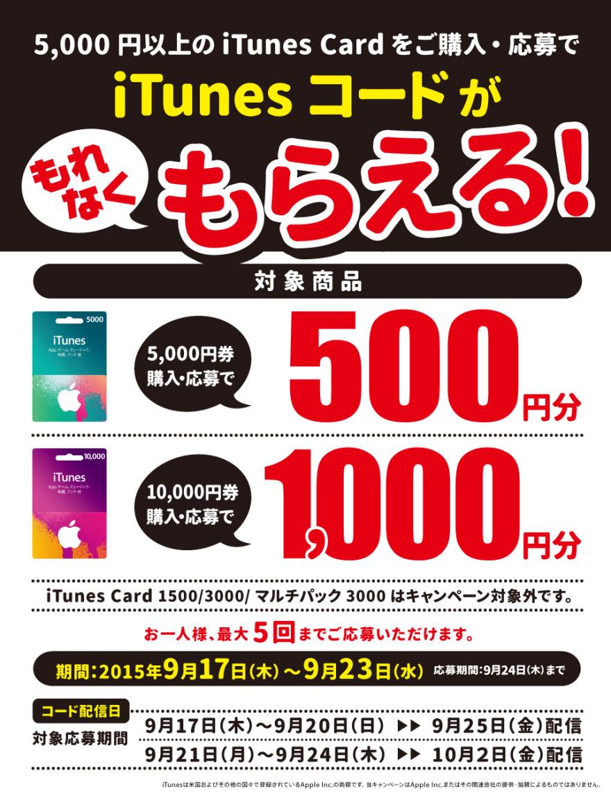 ヨドバシカメラ iTunes Card キャンペーンスタートのお知らせ