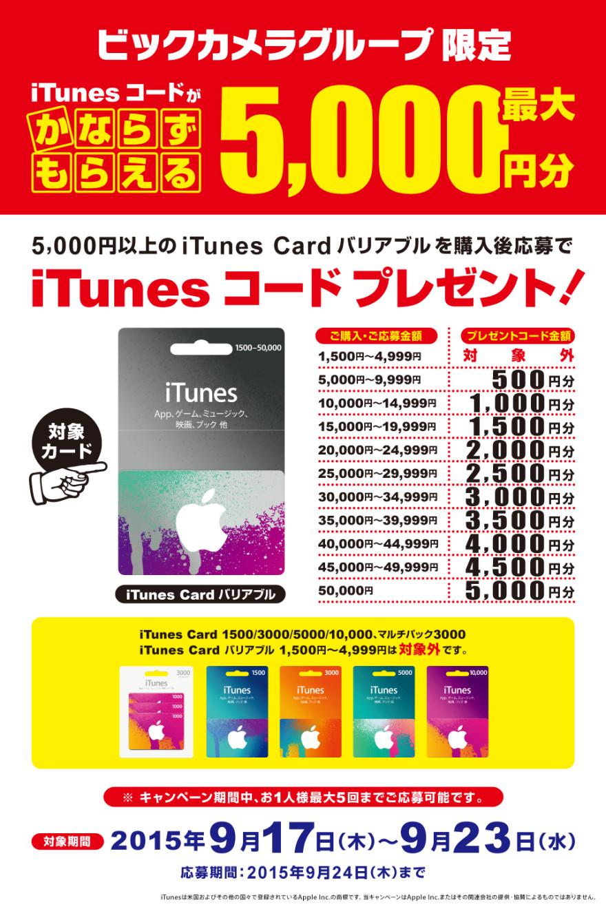 ビックカメラ iTunes Card バリアブルキャンペーンスタートのお知らせ