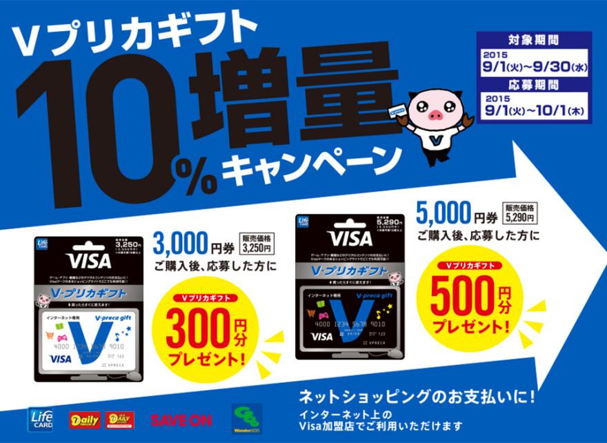 Vプリカギフト10%増量キャンペーンスタートのお知らせ