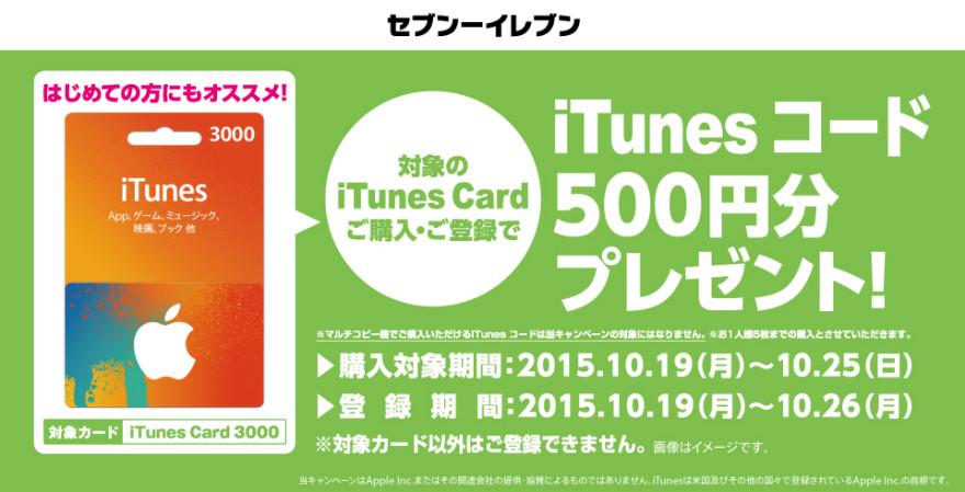 セブン−イレブン iTunes コード プレゼント !☆キャンペーン!スタートのお知らせ