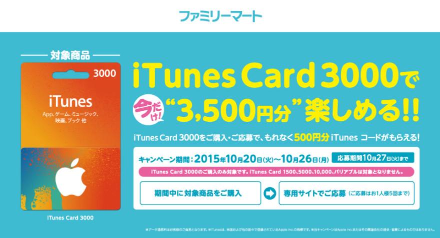 ファミリーマートiTunes コード プレゼント!☆キャンペーン!スタートのお知らせ