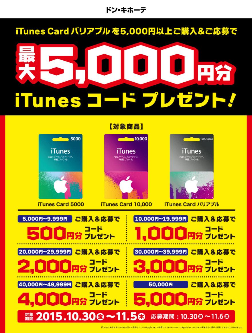 ドン・キホーテ iTunes Card☆キャンペーン!スタートのお知らせ