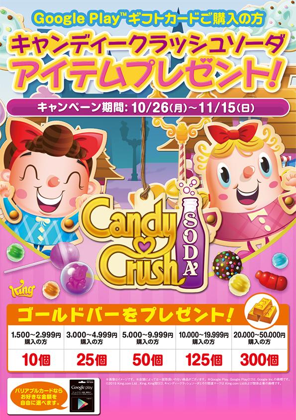セブンーイレブンGoogle Play ギフトカード キャンディークラッシュソーダ☆キャンペーン!スタートのお知らせ
