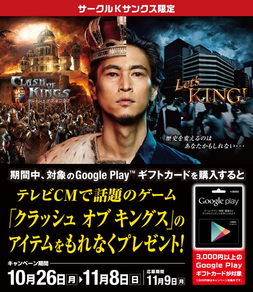 サークルK・サンクス Google Play(TM) ギフトカード クラッシュオブキングス☆キャンペーン!スタートのお知らせ
