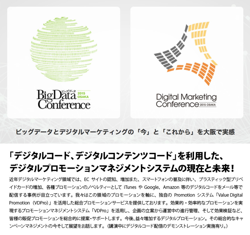 Digital Marketing Conference 2015にて弊社代表の池村が講演を行いました。