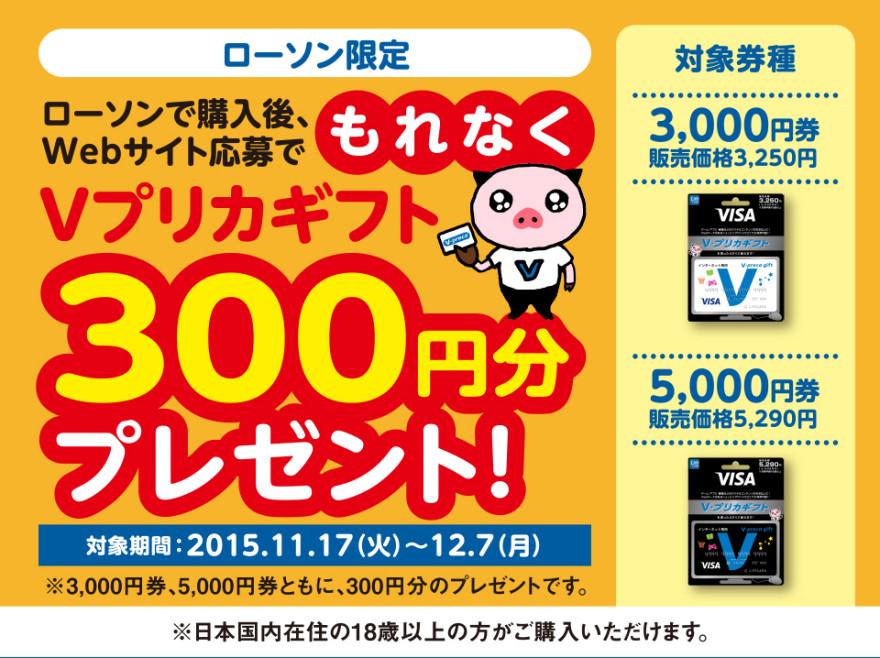 ローソン Vプリカギフト300円分プレゼント☆キャンペーン!スタートのお知らせ