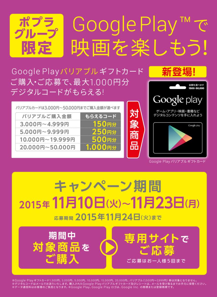 ポプラグループ限定 Google Play デジタルコードプレゼント! ☆キャンペーン!スタートのお知らせ