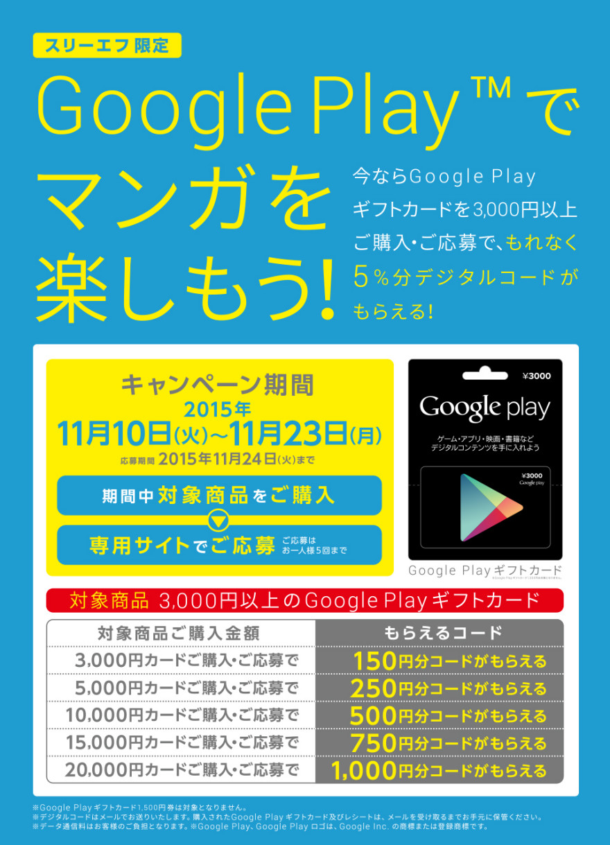 スリーエフ Google Playデジタルコード☆キャンペーン!スタートのお知らせ