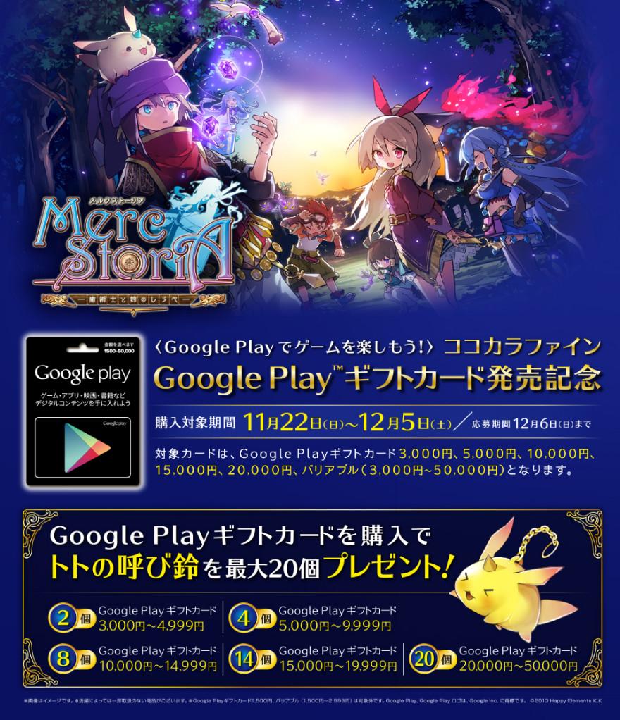 ココカラファイン Google Play ギフトカード発売記念キャンペーン!お知らせ