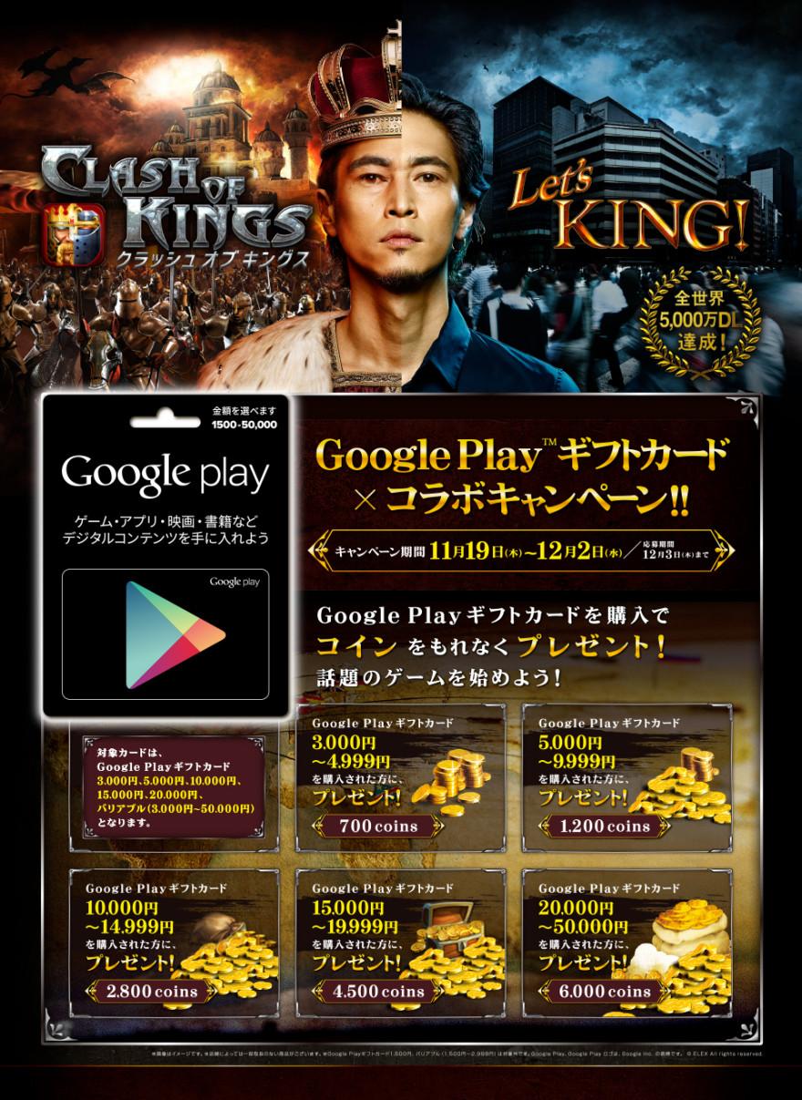 Google Play ギフトカード×クラッシュオブキングスコラボキャンペーン!お知らせ
