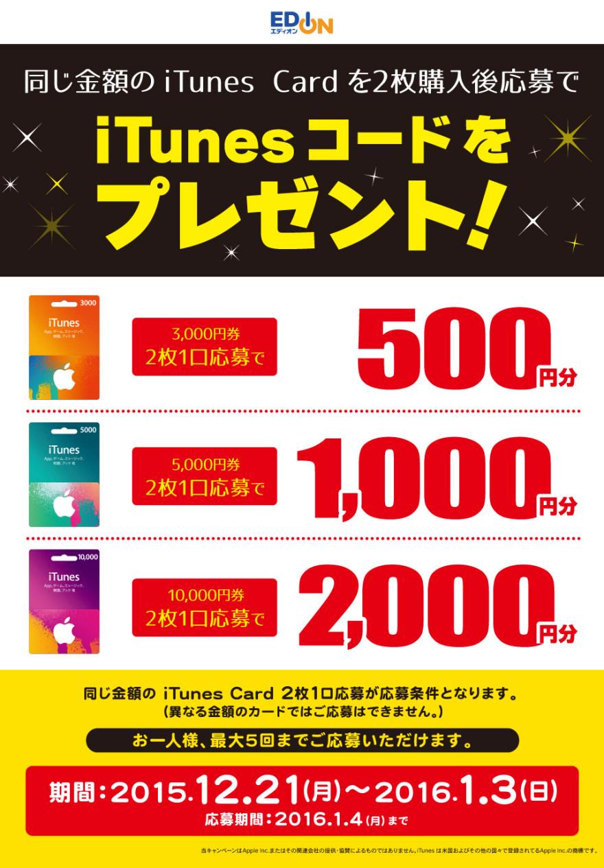 エディオン iTunes コード プレゼントキャンペーン!お知らせ