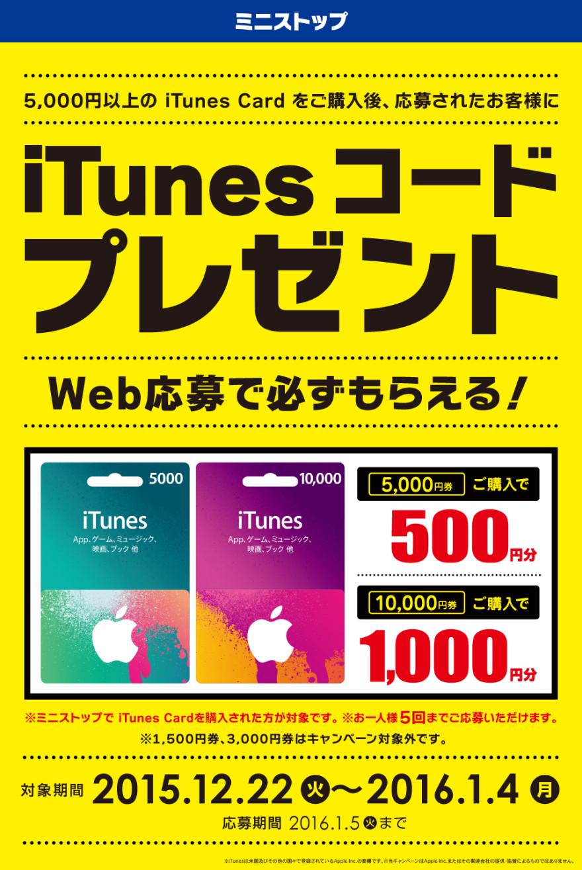 Web応募で必ずもらえる ミニストップ iTunes コードプレゼント!お知らせ
