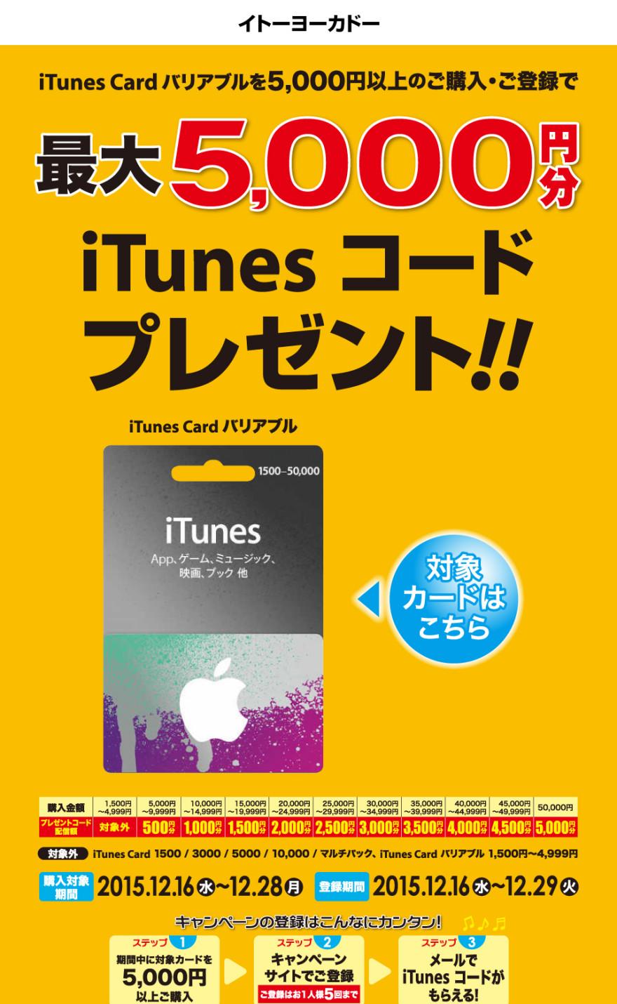 イトーヨーカドーiTunes Card バリアブル販売開始キャンペーン!お知らせ
