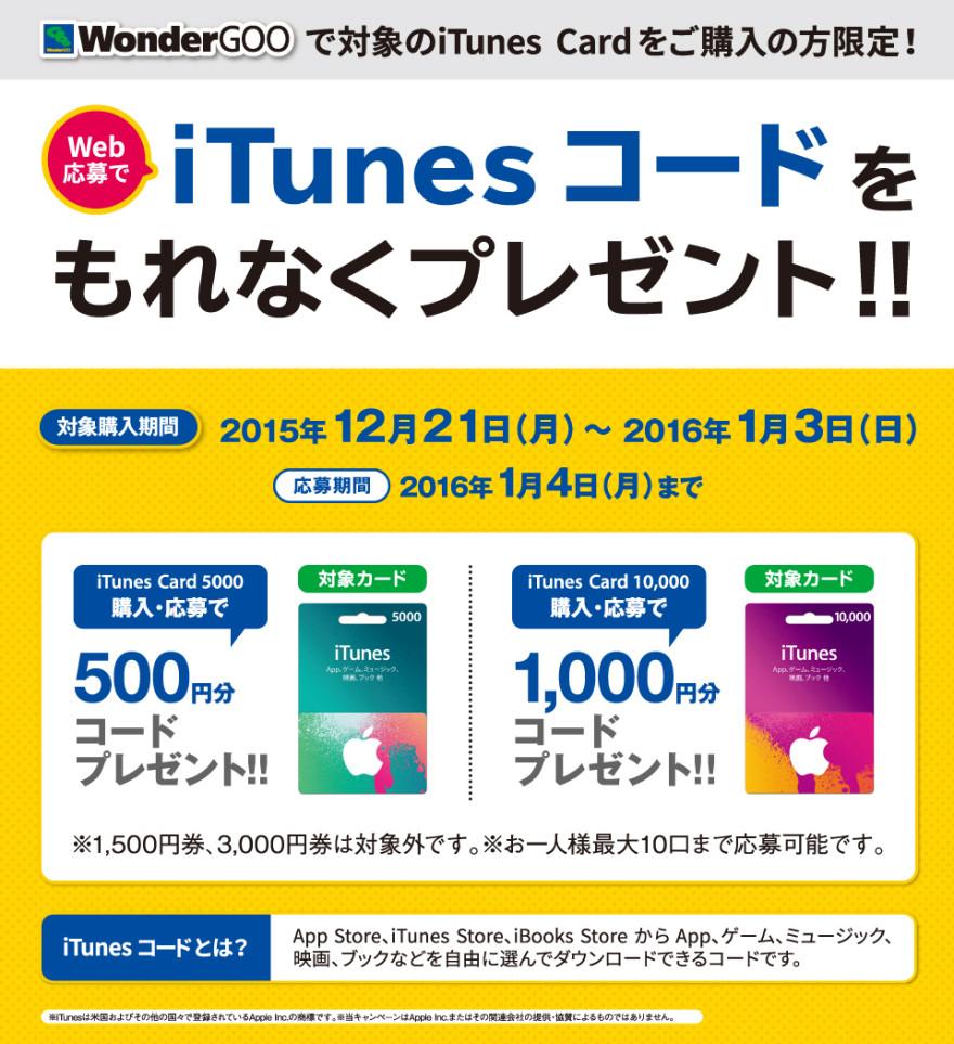 WonderGOO iTunes コードプレゼントキャンペーン!お知らせ