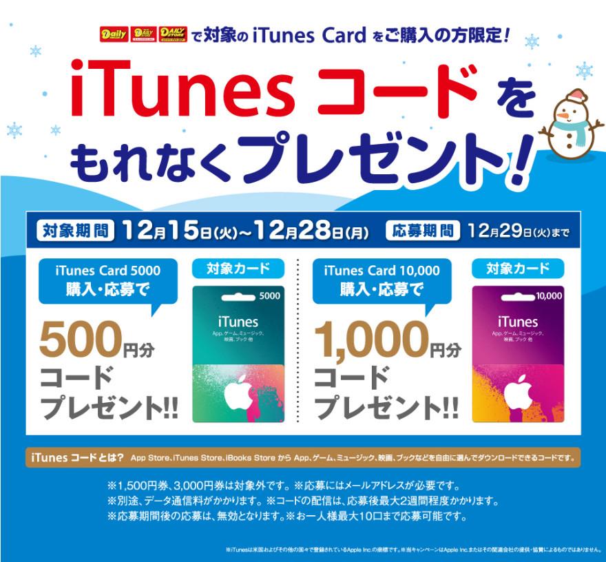 デイリーヤマザキ iTunes コード プレゼントキャンペーン!お知らせ