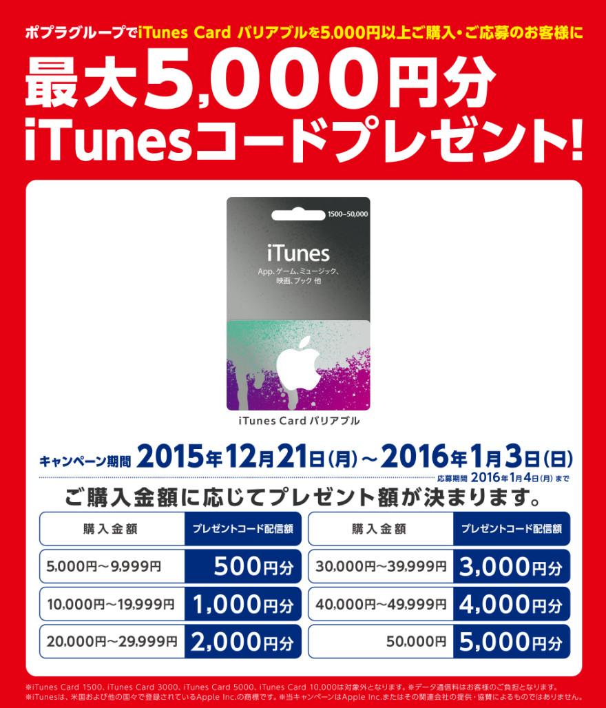 ポプラグループ限定 iTunes コードプレゼント!お知らせ