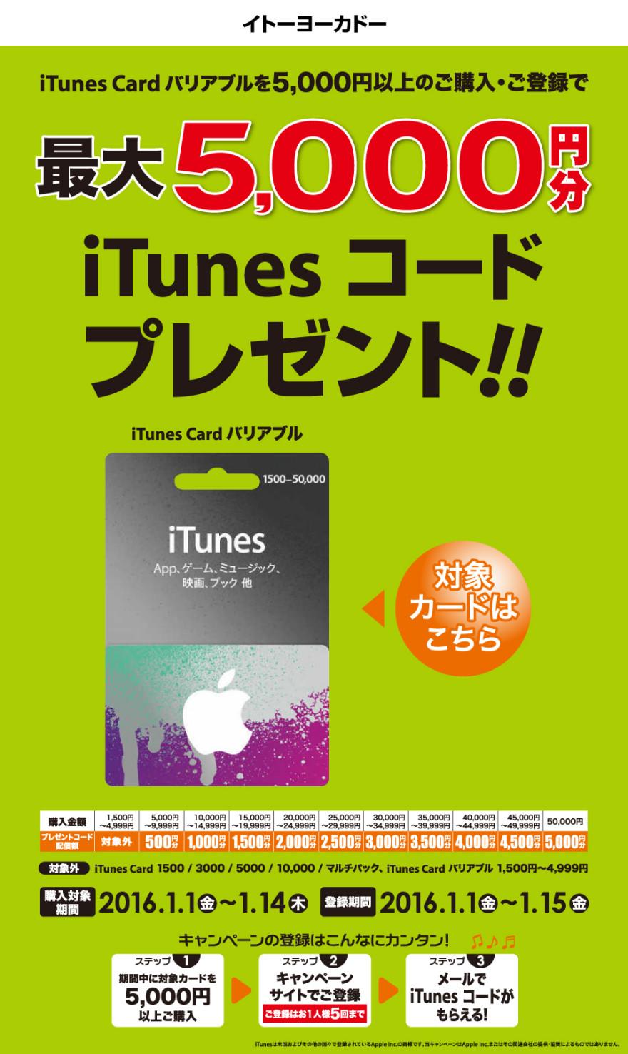 イトーヨーカドーiTunes Card バリアブル キャンペーン!お知らせ