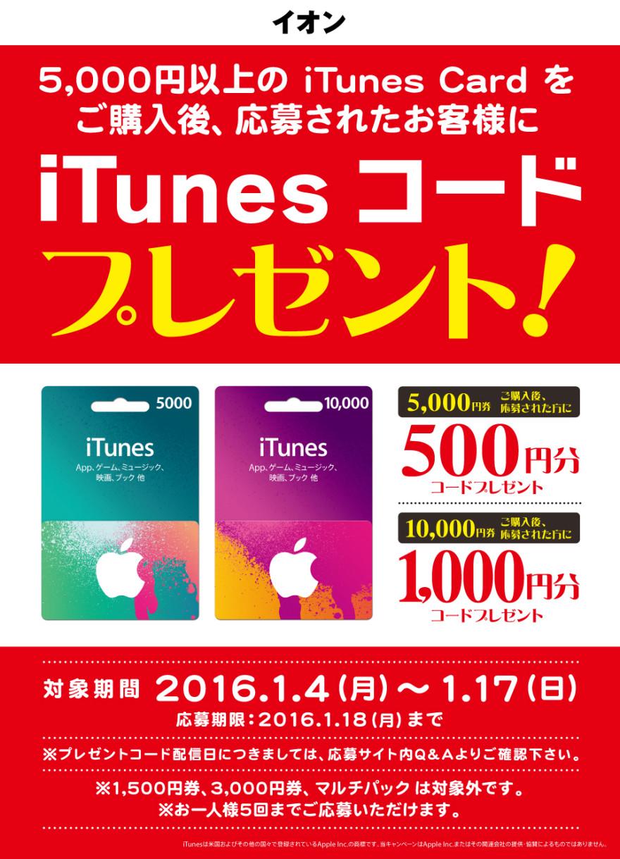 イオン iTunes コード プレゼントキャンペ−ン!お知らせ